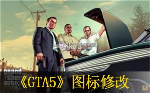 GTA5幫會圖標修改方法