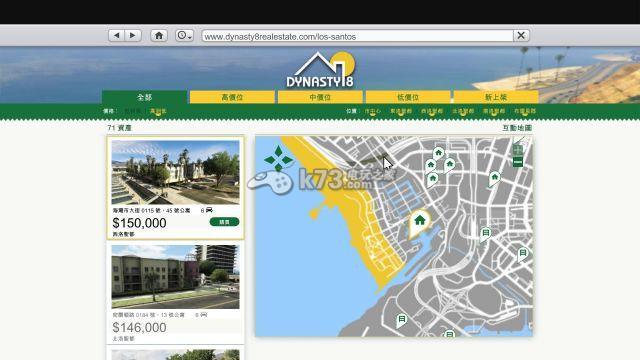 GTAOL網上購物及隱藏點房屋購買