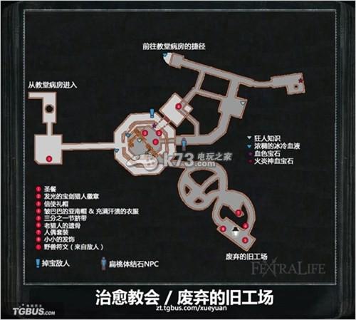 血源诅咒全地图中文版