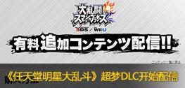 《任天堂明星大乱斗3DS/WiiU》更新1.06 超梦DLC开始配信