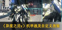 《异度之刃x》机甲战及自定义改装系统介绍视频