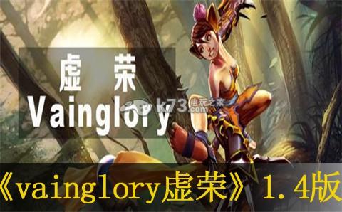 vainglory虛榮1.4更新內容介紹