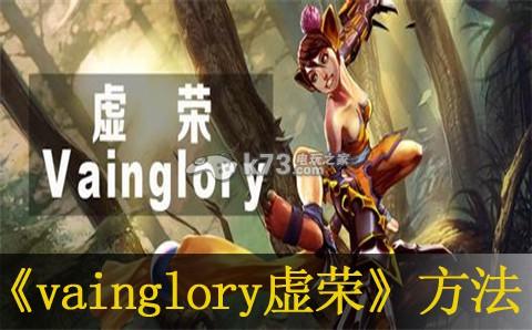 vainglory虛榮沒賬號玩遊戲方法