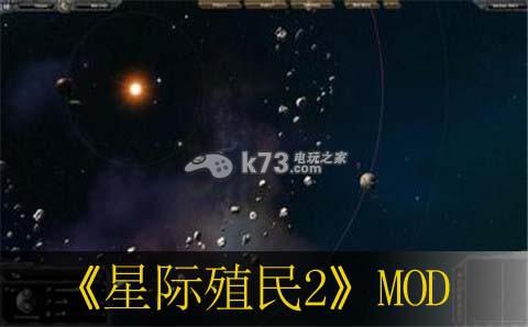 星際殖民2激光武器mod分享