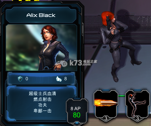 星際殖民2 Alix Black技能介紹