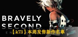 【k73】本周发售新作名单 《勇气默示录2》备受期待!