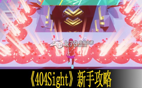 404Sight新手攻略