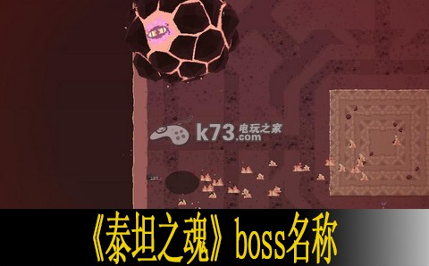 泰坦之魂全boss名稱解析