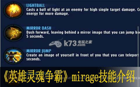 英雄靈魂爭霸mirage技能介紹