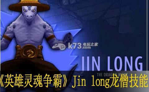 英雄靈魂爭霸Jin long龍僧技能效果一覽