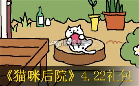貓咪後院4月22日暗號一覽
