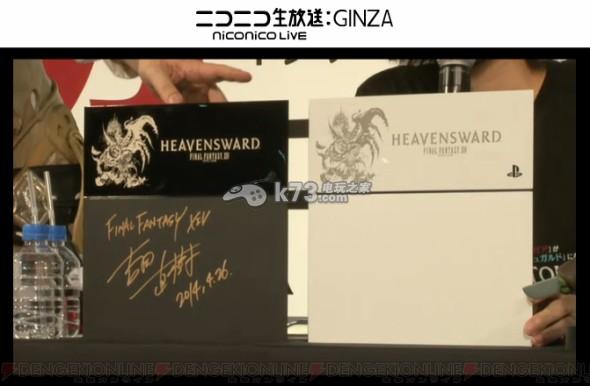 《最终幻想14 Heavensward》限定版PS4主机发布