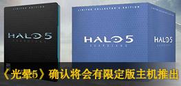 《光晕5》确认将会有限定版主机推出