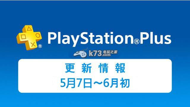 日服PSN会员2015年5月免费游戏列表