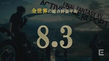 《最终幻想15》体验版素质一般 玩家综合评分只有8.3