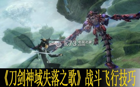 刀剑神域失落之歌战斗飞行技巧