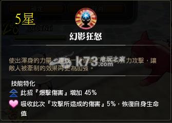 狩龙战纪影武者加点及图板龙玉选择