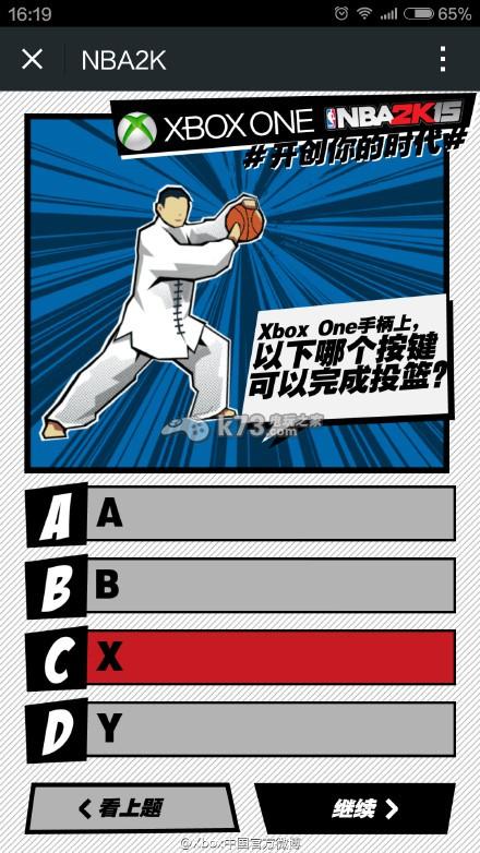 《NBA2K15》小问答答案