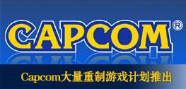 Capcom大量重制游戏计划推出