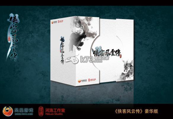 国产武侠RPG《侠客风云传》7月28日发售