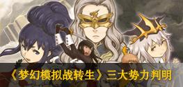 3ds《梦幻模拟战转生》三大势力判明