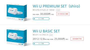 WiiU 8G标准版即将停止销售