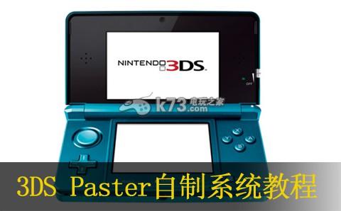 3DS Paster自制系统教程