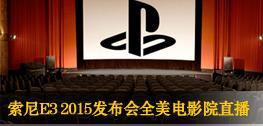 索尼E3 2015发布会全美电影院直播