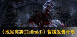 《地狱突袭(Hellraid)》暂缓发售计划