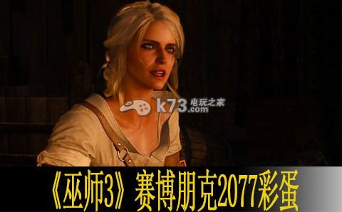 巫师3赛博朋克2077彩蛋介绍