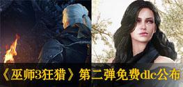 《巫师3狂猎》第二弹免费dlc公布