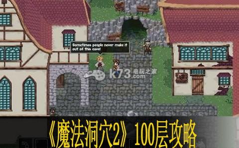 魔法洞穴2 100層攻略