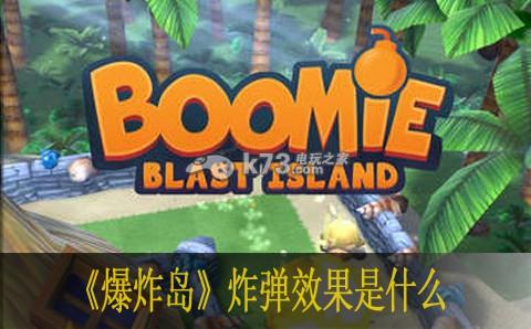爆炸島炸彈效果是什麼