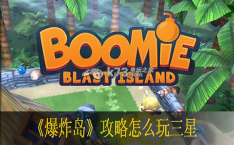 爆炸島攻略怎麼玩三星
