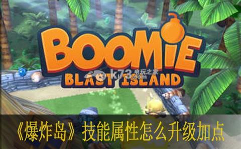爆炸島技能屬性怎麼升級加點