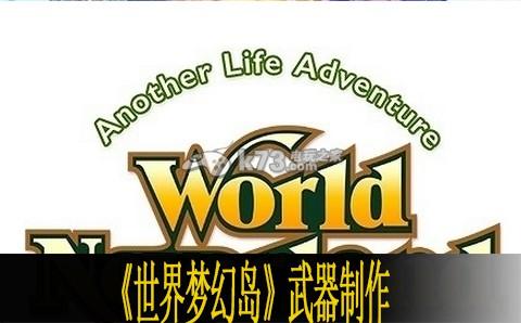 世界夢幻島武器製作指南