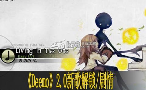 Deemo 2.0新歌解鎖順序及簡要劇情