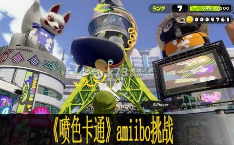 噴色卡通amiibo挑戰介紹