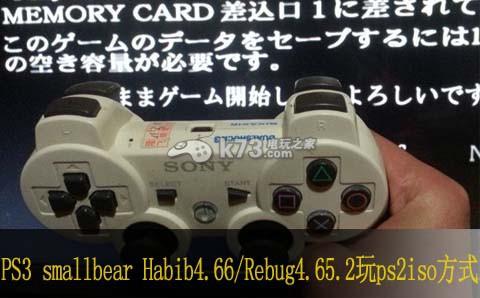 ps3 smallbear Habib4.66/Rebug4.65.2玩ps2iso方式