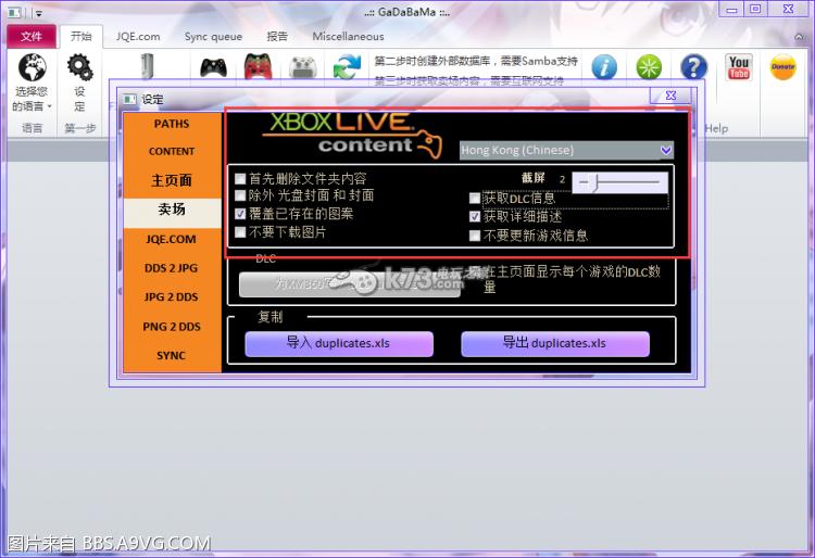 xbox360自制系统fsd更新封面教程