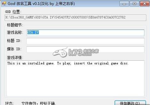 xbox360 god游戏改名教程