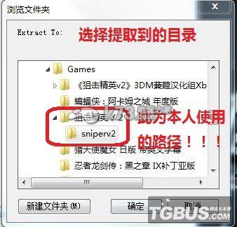 xbox360游戏汉化补丁使用教程