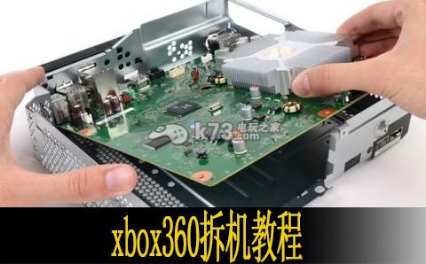 xbox360无痕拆机教程