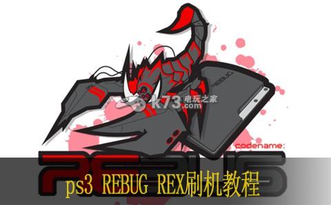 ps3 REBUG REX刷机教程