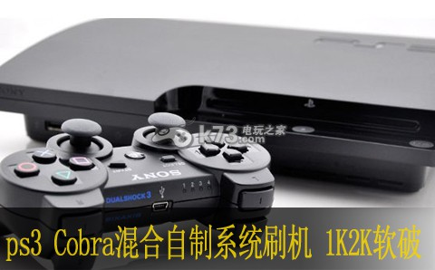 ps3 Cobra混合自制系统刷机 1K2K软破教程