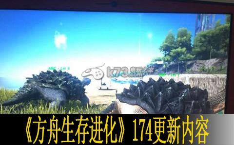 方舟生存进化174更新内容翻译