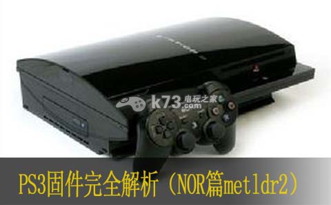 PS3固件完全解析(NOR篇metldr2)