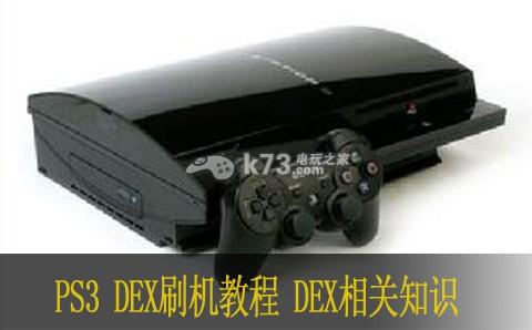 PS3 DEX刷机教程 DEX相关知识