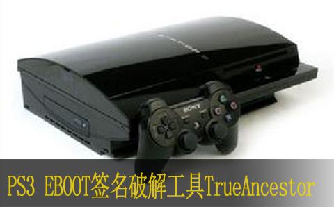PS3 EBOOT签名破解工具TrueAncestor使用教程