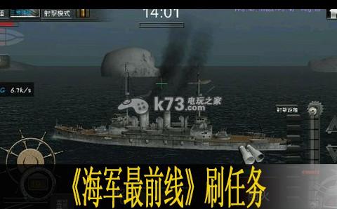 海軍最前線刷任務指南
